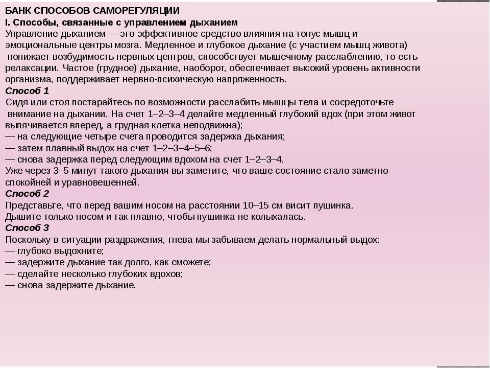 БАНК СПОСОБОВ САМОРЕГУЛЯЦИИ I.Способы, связанные с управлением дыханием Упра...