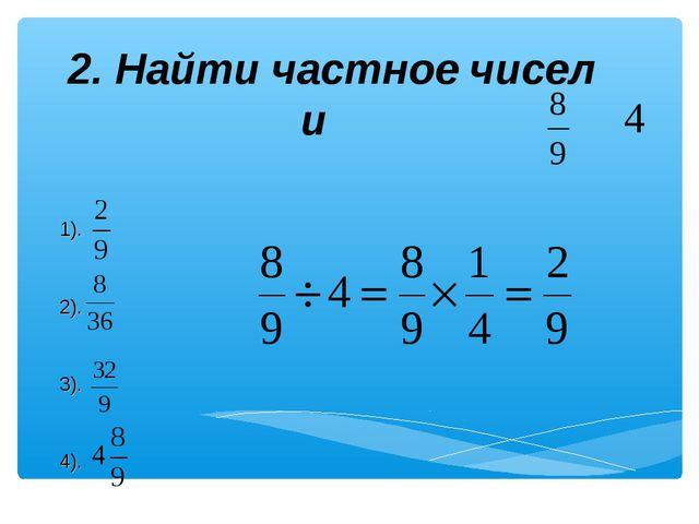 2. Найти частное чисел и 1). 2). 3). 4).