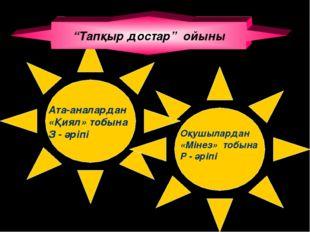 """Ата-аналардан «Қиял» тобына З - әріпі Оқушылардан «Мінез» тобына Р - әріпі """"Т"""
