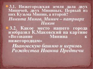 3.1. Нижегородская земля дала двух Миничей, двух Мининых. Первый из них Кузьм