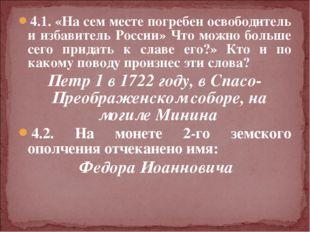 4.1. «На сем месте погребен освободитель и избавитель России» Что можно больш