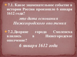7.1. Какое знаменательное событие в истории России произошло 6 января 1612 го