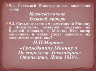 9.1. Святыней Нижегородского ополчения была: Казанская икона Божией матери. 9
