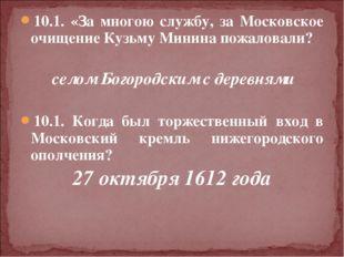 10.1. «За многою службу, за Московское очищение Кузьму Минина пожаловали? сел