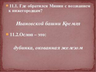 11.1. Где обратился Минин с воззванием к нижегородцам? Ивановской башни Кремл