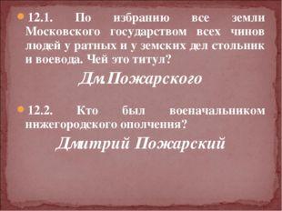 12.1. По избранию все земли Московского государством всех чинов людей у ратны