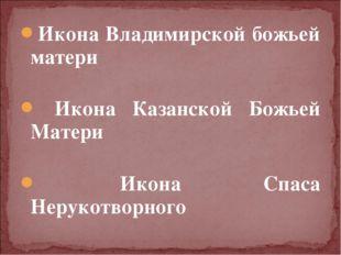 Икона Владимирской божьей матери Икона Казанской Божьей Матери Икона Спаса Не