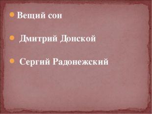 Вещий сон Дмитрий Донской Сергий Радонежский