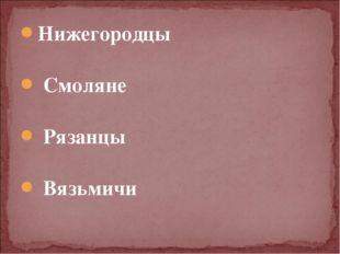 Нижегородцы Смоляне Рязанцы Вязьмичи