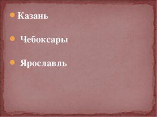 Казань Чебоксары Ярославль