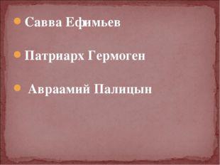 Савва Ефимьев Патриарх Гермоген Авраамий Палицын