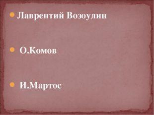 Лаврентий Возоулин О.Комов И.Мартос