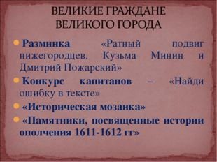 Разминка «Ратный подвиг нижегородцев. Кузьма Минин и Дмитрий Пожарский» Конку