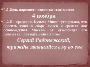 1.1.День народного единства отмечается: 4 ноября 1.2.По преданию Кузьма Минин