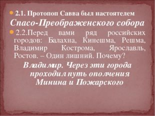 2.1. Протопоп Савва был настоятелем Спасо-Преображенского собора 2.2.Перед ва