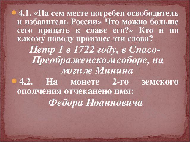 4.1. «На сем месте погребен освободитель и избавитель России» Что можно больш...