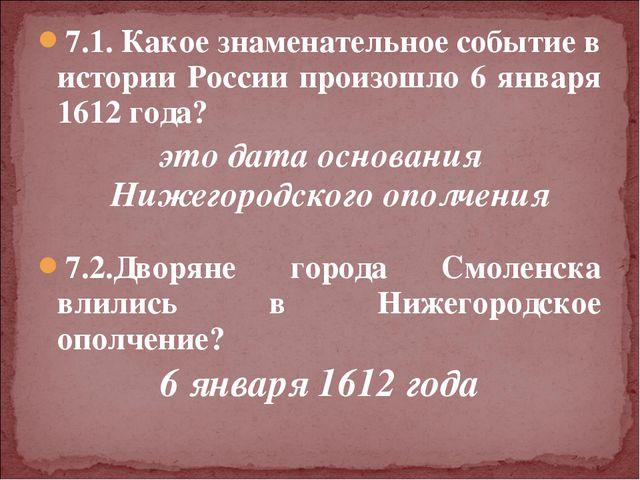 7.1. Какое знаменательное событие в истории России произошло 6 января 1612 го...