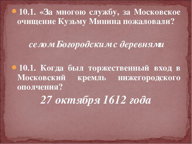 10.1. «За многою службу, за Московское очищение Кузьму Минина пожаловали? сел...