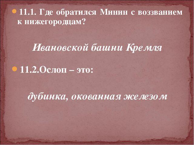 11.1. Где обратился Минин с воззванием к нижегородцам? Ивановской башни Кремл...