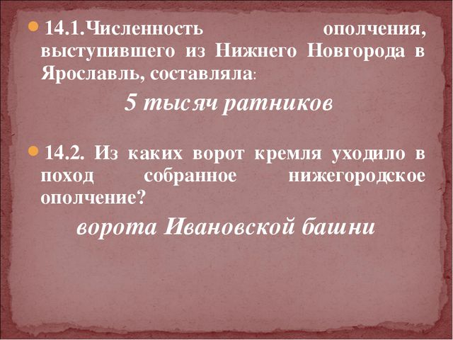 14.1.Численность ополчения, выступившего из Нижнего Новгорода в Ярославль, со...