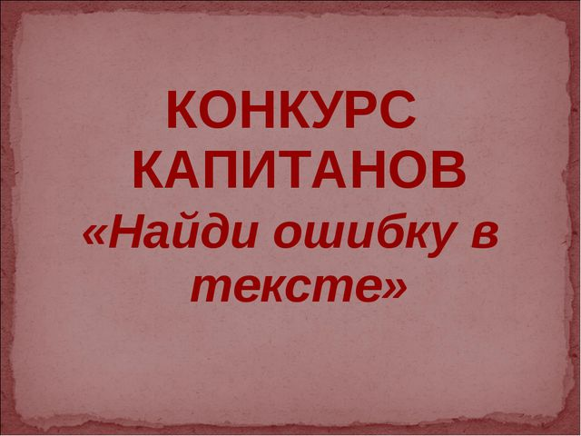 КОНКУРС КАПИТАНОВ «Найди ошибку в тексте»