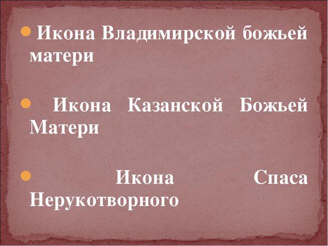 Икона Владимирской божьей матери Икона Казанской Божьей Матери Икона Спаса Не...