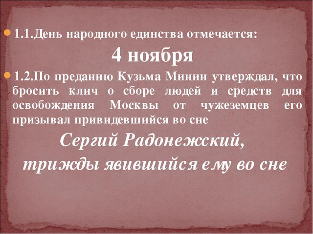 1.1.День народного единства отмечается: 4 ноября 1.2.По преданию Кузьма Минин...