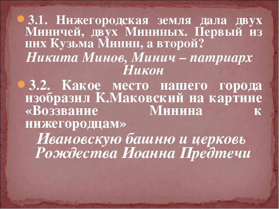 3.1. Нижегородская земля дала двух Миничей, двух Мининых. Первый из них Кузьм...