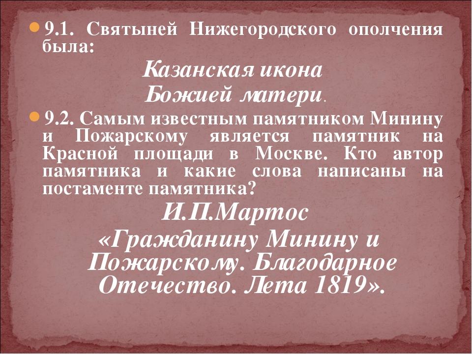 9.1. Святыней Нижегородского ополчения была: Казанская икона Божией матери. 9...