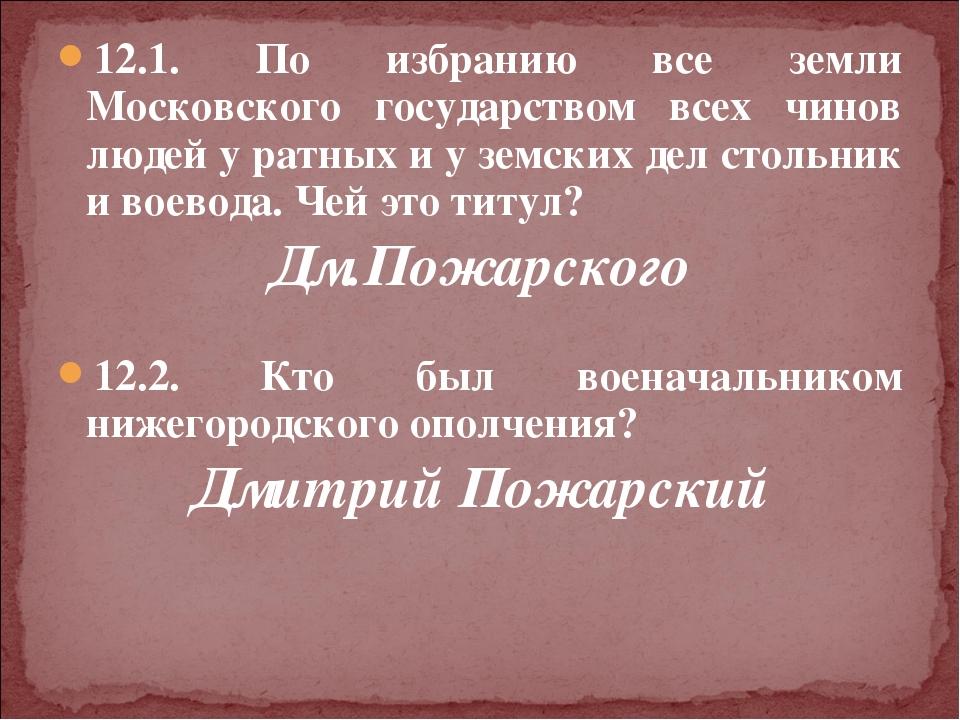 12.1. По избранию все земли Московского государством всех чинов людей у ратны...