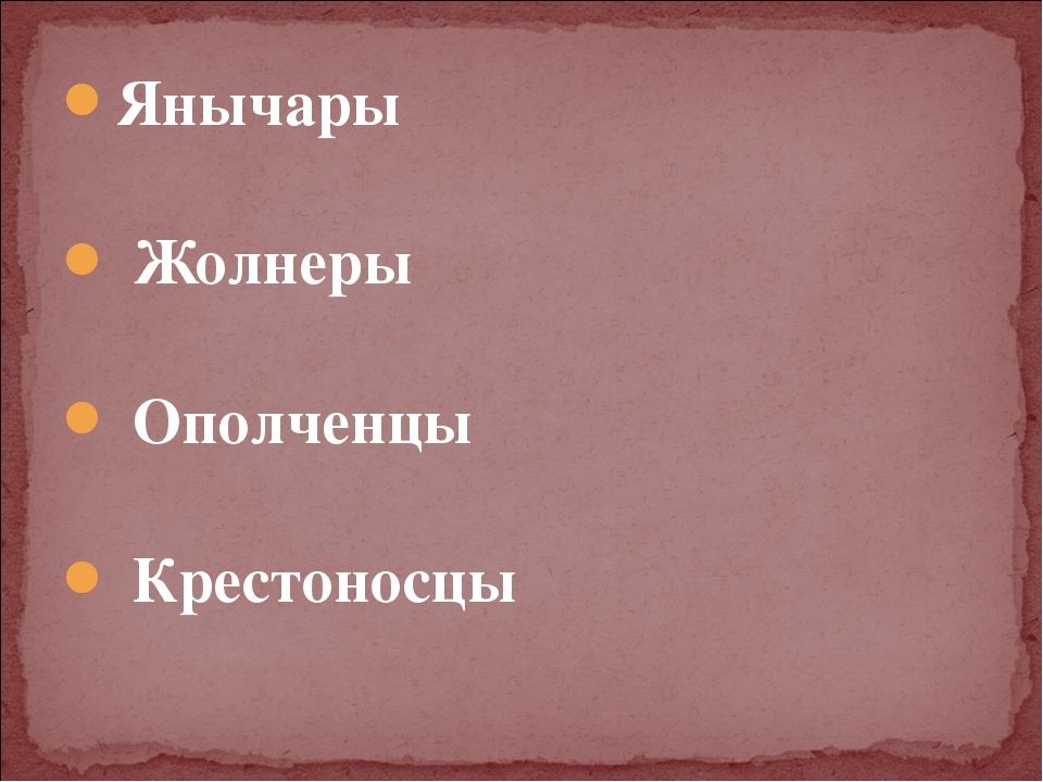Янычары Жолнеры Ополченцы Крестоносцы