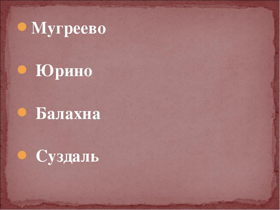 Мугреево Юрино Балахна Суздаль