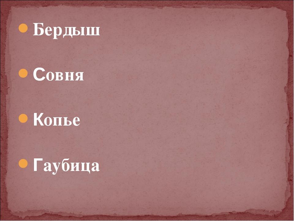 Бердыш Совня Копье Гаубица