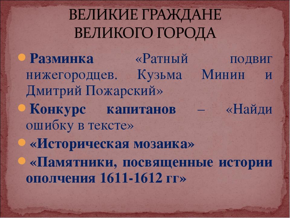Разминка «Ратный подвиг нижегородцев. Кузьма Минин и Дмитрий Пожарский» Конку...