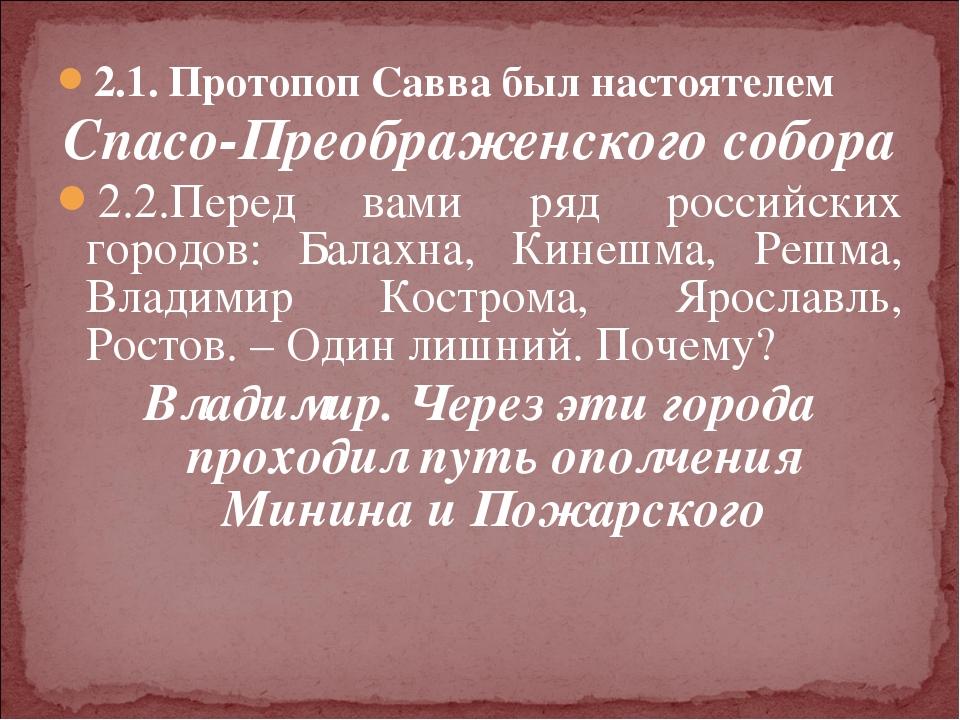 2.1. Протопоп Савва был настоятелем Спасо-Преображенского собора 2.2.Перед ва...