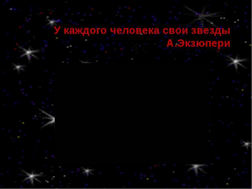 У каждого человека свои звезды А.Экзюпери