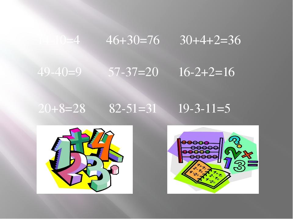 14-10=4 46+30=76 30+4+2=36 49-40=9 57-37=20 16-2+2=16 20+8=28 82-51=31 19-3-1...