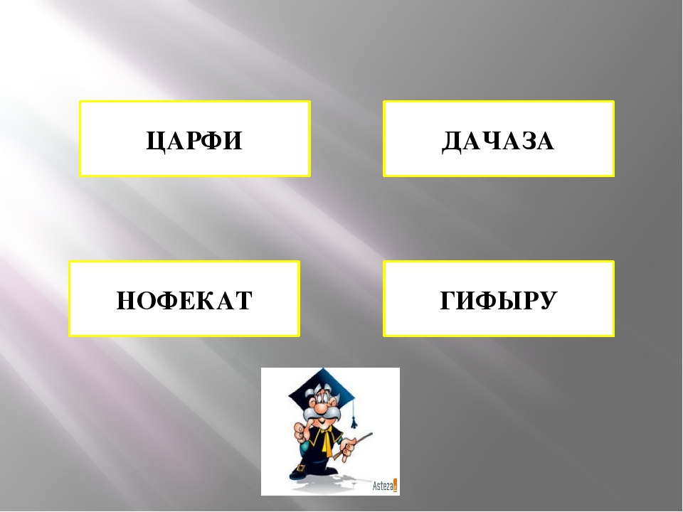 ЦИФРА ЦАРФИ КОНФЕТА ФИГУРЫ ЗАДАЧА НОФЕКАТ ДАЧАЗА ГИФЫРУ