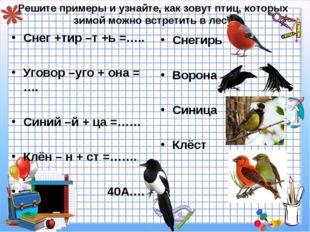Решите примеры и узнайте, как зовут птиц, которых зимой можно встретить в лес