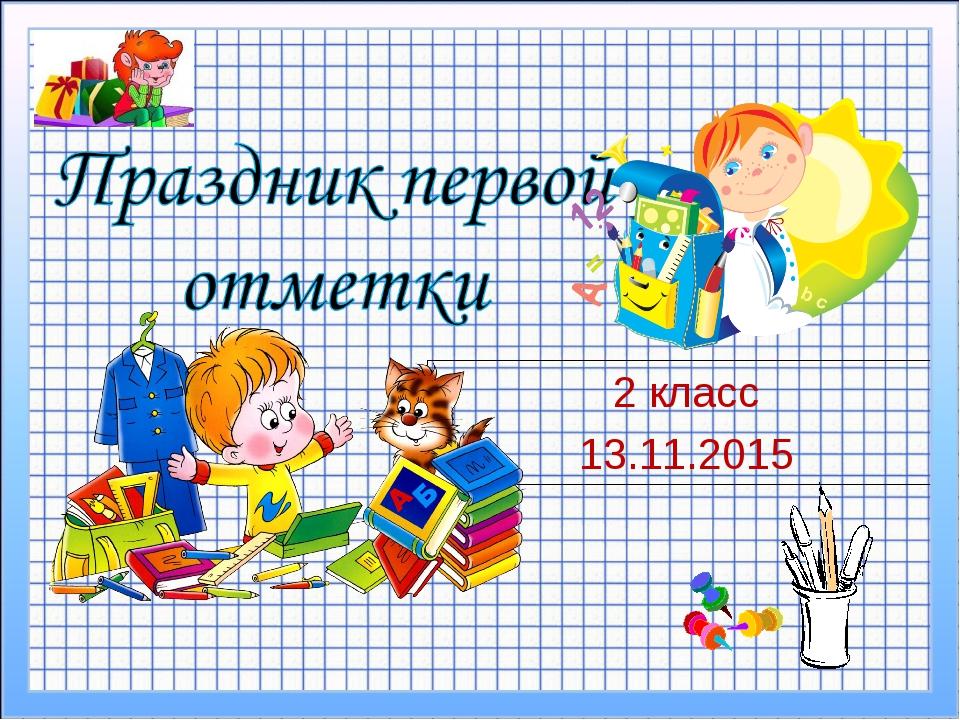 2 класс 13.11.2015