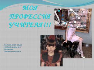 Учитель англ. языка средней школы № 7 Малашина Наталья Олеговна МОЯ ПРОФЕССИ