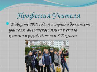 Профессия Учителя В августе 2012 года я получила должность учителя английског