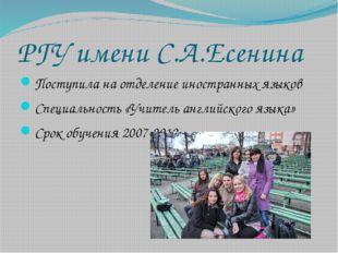 РГУ имени С.А.Есенина Поступила на отделение иностранных языков Специальность
