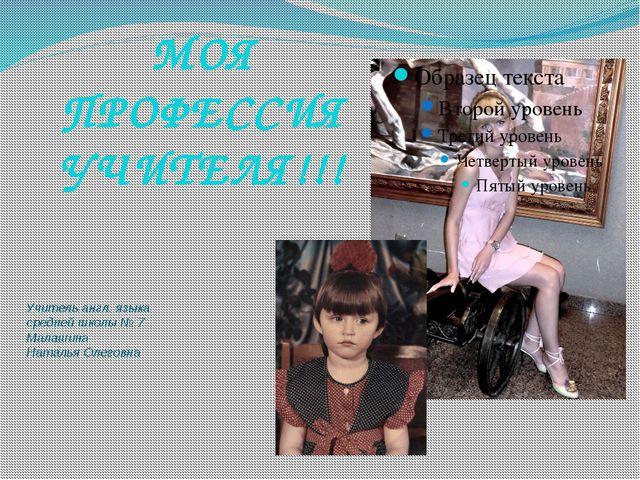 Учитель англ. языка средней школы № 7 Малашина Наталья Олеговна МОЯ ПРОФЕССИ...