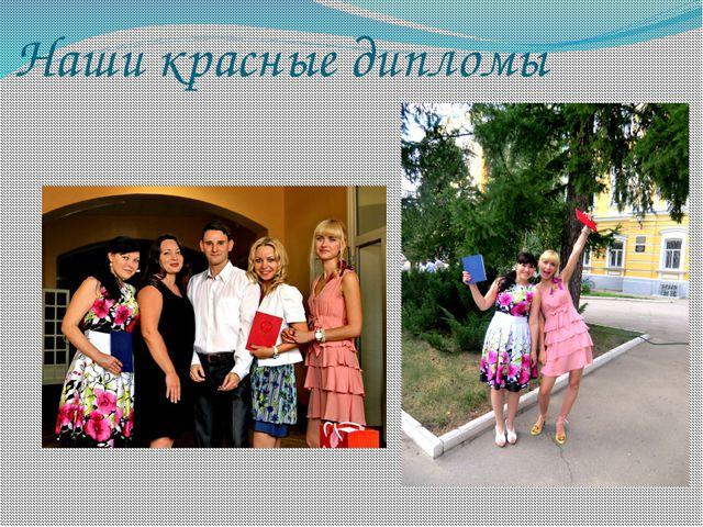 Наши красные дипломы