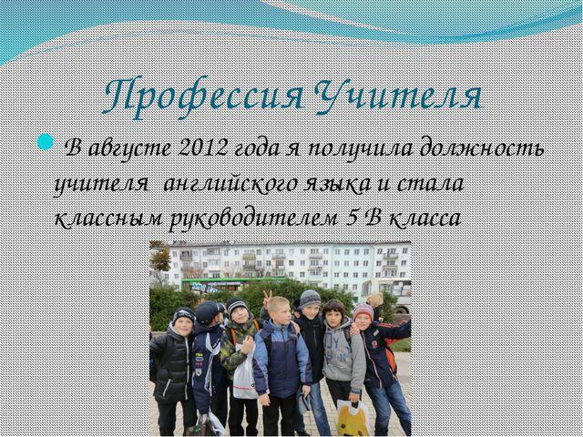 Профессия Учителя В августе 2012 года я получила должность учителя английског...