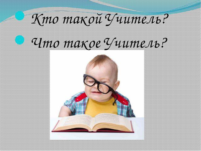 Кто такой Учитель? Что такое Учитель?