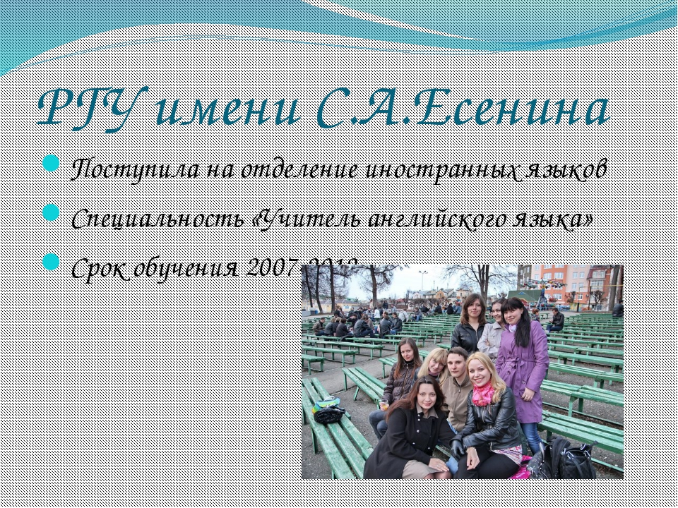 РГУ имени С.А.Есенина Поступила на отделение иностранных языков Специальность...