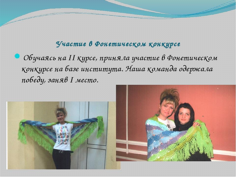 Участие в Фонетическом конкурсе Обучаясь на II курсе, приняла участие в Фонет...