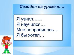 Сегодня на уроке я….